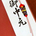 喜ばれるお中元としてオススメ!【2017年】缶詰ギフト人気&売れ筋ランキング厳選ベスト4